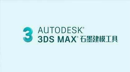 3DS MAX石墨工具高效建模手册教学