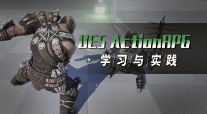 Unreal Engine5 ActionRPG学习与实践