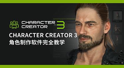 Reallusion Character Creator3角色制作软件完全教学