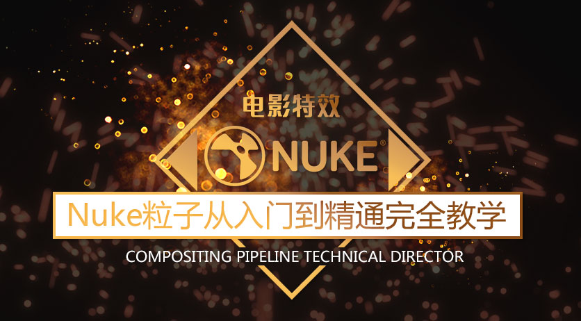 Nuke粒子从入门到精通完全教学