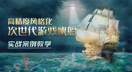 高精度风格化次世代游戏帆船实战案例教学