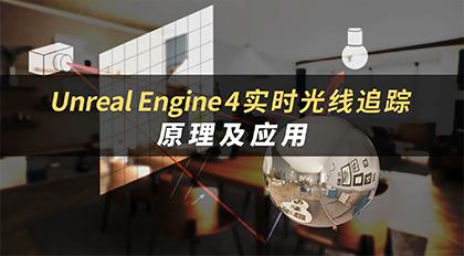 Unreal Engine4光线追踪算法及应用原理教学