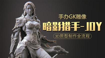 手办GK雕像《暗影猎手:JOY》3D原型制作全流程