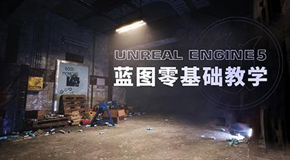 Unreal Engine5蓝图零基础教学