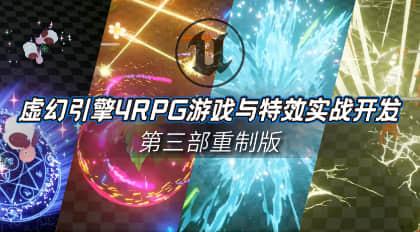 虚幻4引擎RPG游戏与特效实战开发教程 第二部 V2+第三部(重置版)