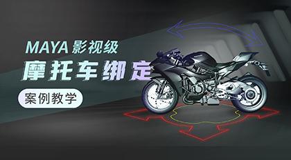 Maya 影视级摩托车绑定案例教学