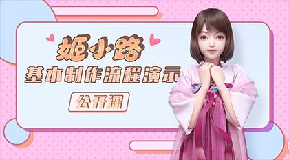 ZBrush完全中文视频教学