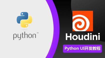 Houdini Python UI开发教程