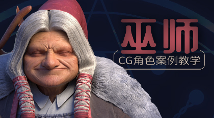 巫师CG角色案例教学