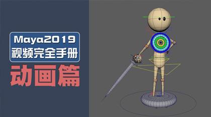 Maya2019视频完全手册之动画篇