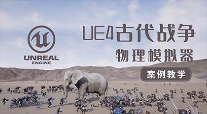 Unreal Engine4古代战争物理模拟器案例教学