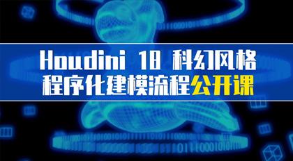 Houdini 18 科幻风格程序化建模流程分享直播课