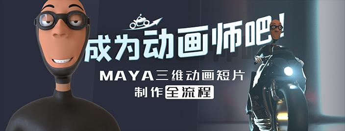 成为动画师吧!Maya三维动画短片制作全流程