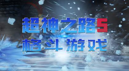 超神之路5:unreal engine4格斗游戏(超神系列老学员特价98元)