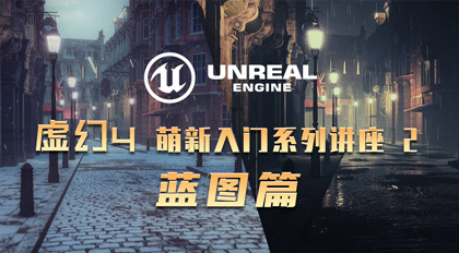 UE4萌新入门系列讲座2 【蓝图篇】