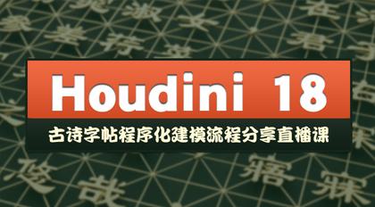 Houdini 18 古诗字帖程序化建模流程分享直播课