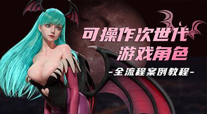 《恶魔战士 莫瑞甘》可操作次世代游戏角色全流程案例教程