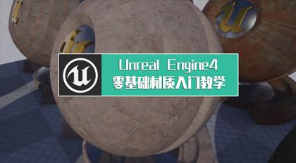 Unreal Engine4零基础材质入门教学