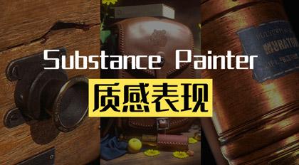 Substance Painter材质贴图质感案例教学