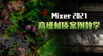 Mixer 2021高级材质案例教学