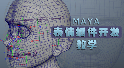 Maya表情插件开发实战教学