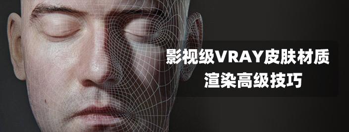 影视级Vray皮肤材质渲染高级技巧