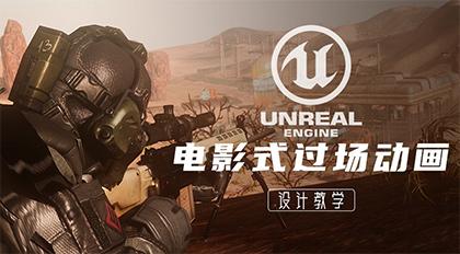 Unreal Engine 4电影式过场动画设计教学