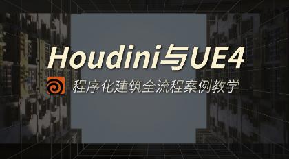 Houdini与UE4程序化建筑全流程案例教学