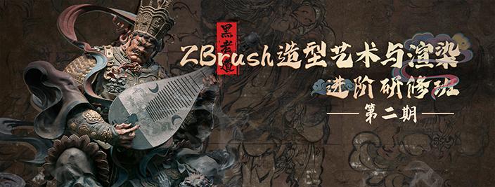 黑老道ZBrush造型艺术与渲染进阶研修班-第二期