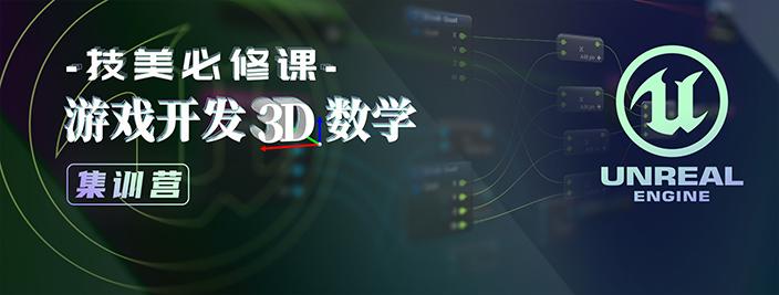 技美必修课:UE4虚幻引擎游戏开发3D数学集训营