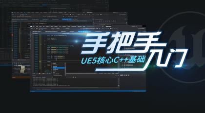 手把手入门Unreal Engine5核心C++基础