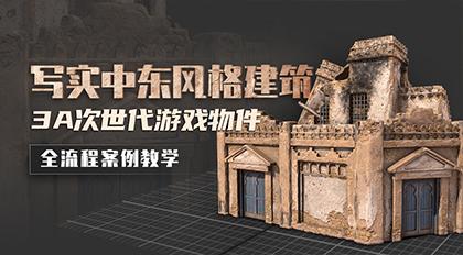 写实中东风格建筑3A次世代游戏物件全流程案例教学