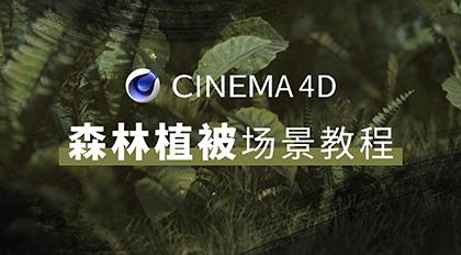 Cinema 4D森林植被场景教程