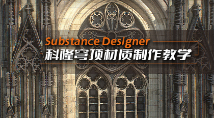 Substance Designer科隆穹顶材质制作教学