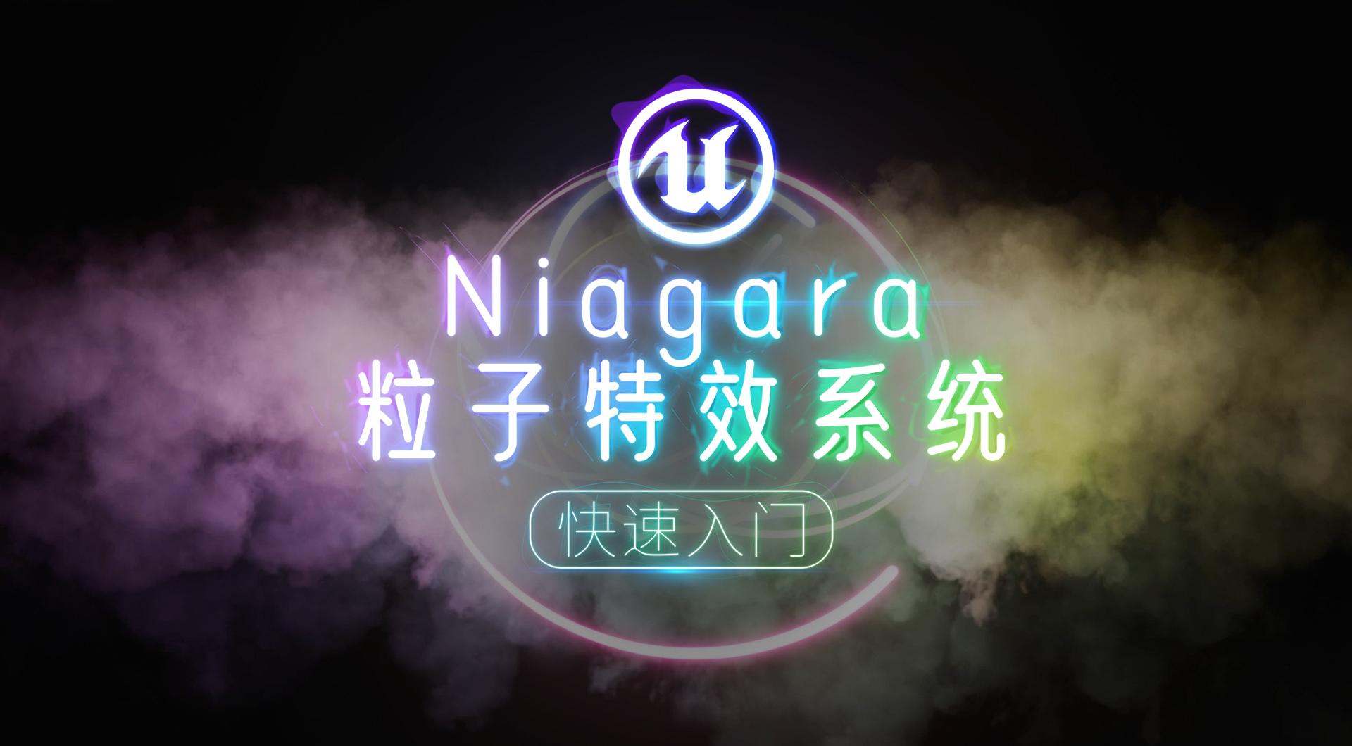 UE4 Niagara粒子特效系统快速入门