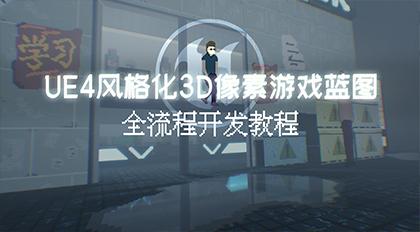 UE4风格化3D像素游戏蓝图全流程开发教程
