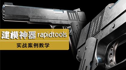 3dsmax建模神器rapidtools实战案例教学