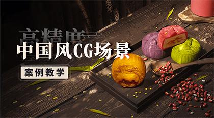 高精度中国风CG场景案例教学