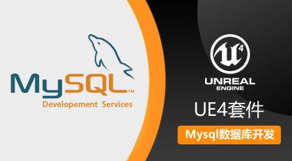 Unreal Engine 4套件Mysql数据库开发