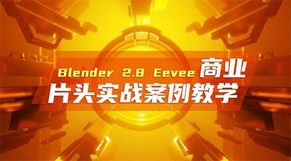 Blender 2.81 Eevee 商业片头实战案例教学