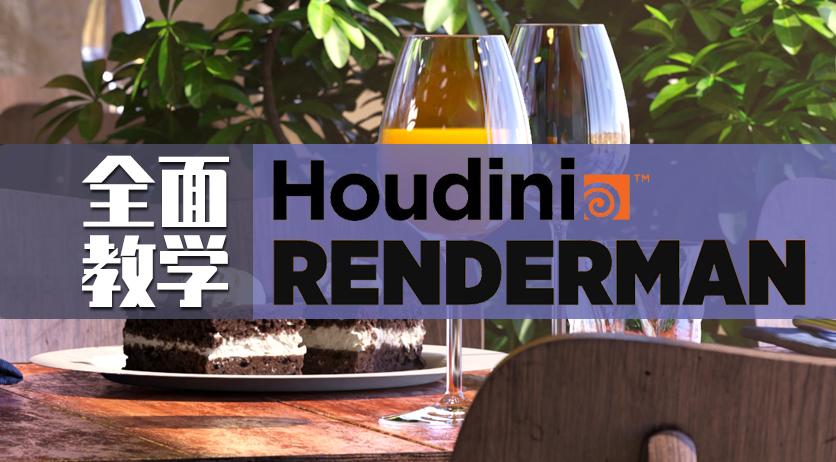 RenderMan23.2 For Houdini全面教学