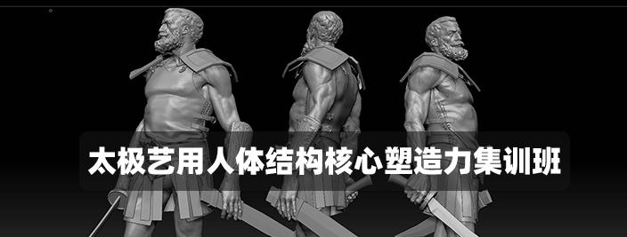 太极艺用人体结构造型培训班