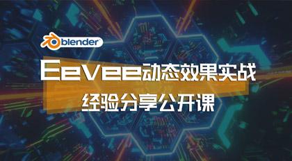 Blender2.8 Eevee动态效果实战经验分享公开课