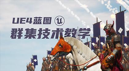 Unreal Engine 4蓝图群集技术教学