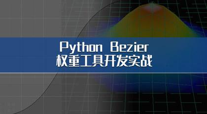 Python Bezier 权重工具开发实战