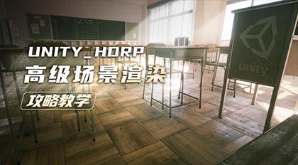UNITY HDRP高级场景渲染攻略教学