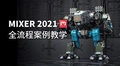 Mixer 2021全流程案例教学