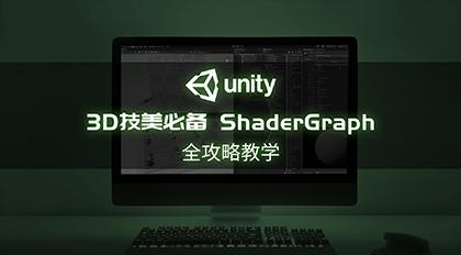 Unity 3d技美必备-ShaderGraph全攻略教学