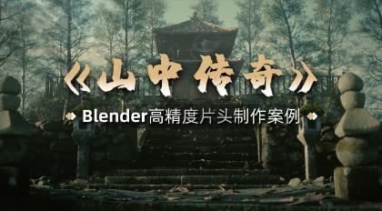 《山中传奇》Blender高精度片头制作案例教程