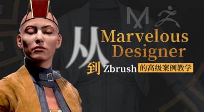 从MarvelousDesigner到Zbrush的高级案例教学